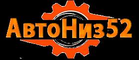 АвтоНиз52.рф